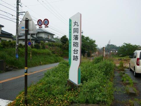 丸岡藩砲台跡.jpg
