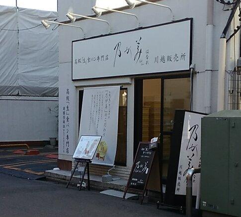 乃が美 川越.jpg