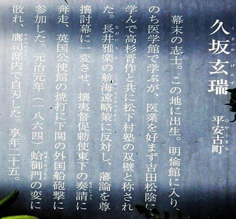 久坂玄瑞生誕地3.jpg