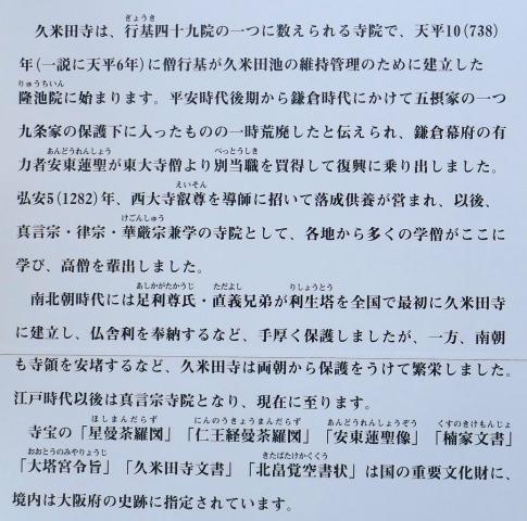 久米田寺2.jpg