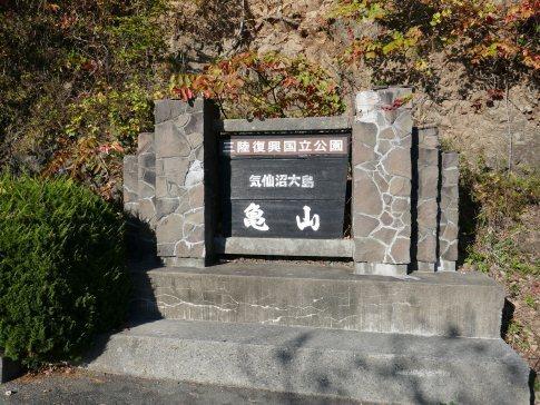 亀山.jpg