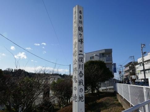 二俣川古戦場 畠山重忠の碑.jpg