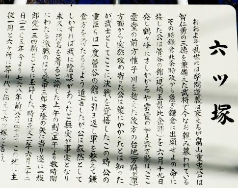 二俣川古戦場 畠山重忠戦死の地3.jpg