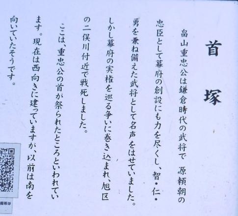 二俣川古戦場 首塚2.jpg