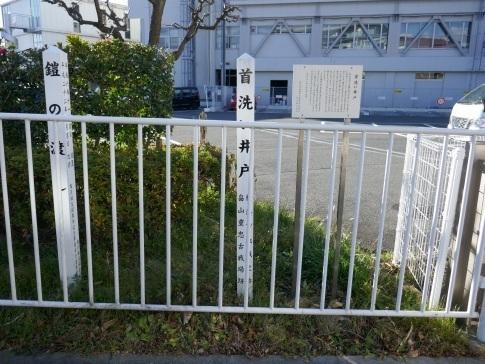 二俣川古戦場 首洗い井戸.jpg
