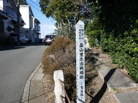 二俣川古戦場 駕籠塚.jpg