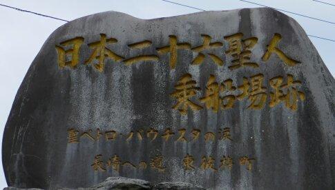 二十六聖人渡海の地3.jpg