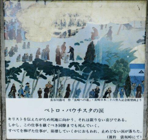 二十六聖人渡海の地4.jpg