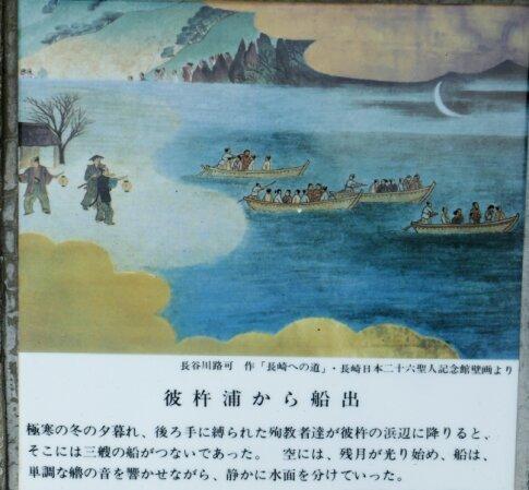 二十六聖人渡海の地5.jpg