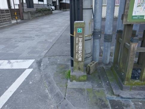 二王座歴史の道.jpg