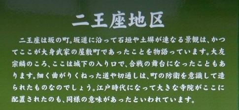 二王座歴史の道7.jpg