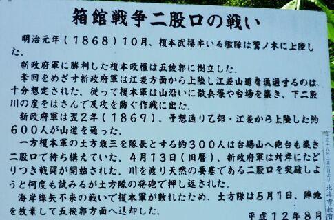 二股口古戦場2.jpg