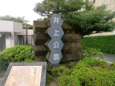 井上公園.jpg