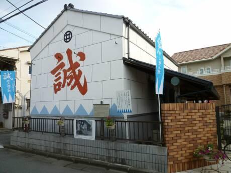 井上源三郎記念館.jpg