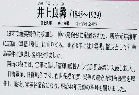 井上良馨生誕の地2.jpg
