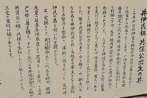 井伊氏発祥の井4.jpg