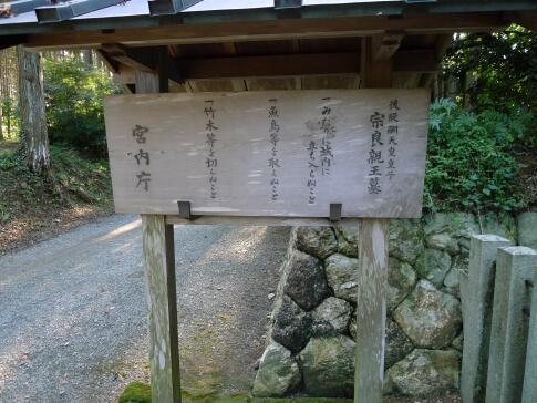 井伊谷 宗良親王の墓.jpg
