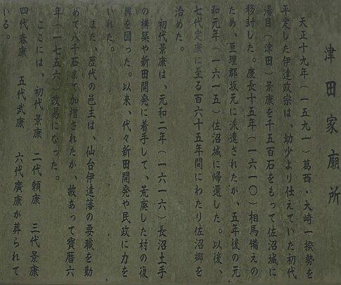亘理家墓地3.jpg