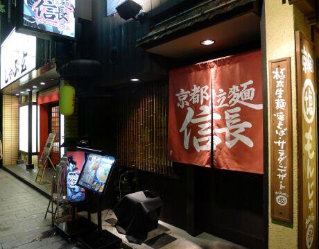 京都拉麺信長.jpg