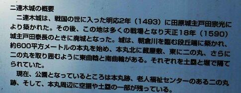 仁連木城址3.jpg