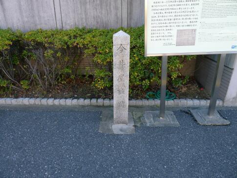 今井屋敷跡.jpg