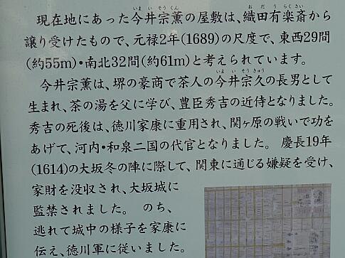 今井屋敷跡2.jpg