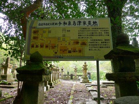 今泉島津家墓地.jpg