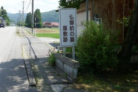 仏御前屋敷跡2.jpg