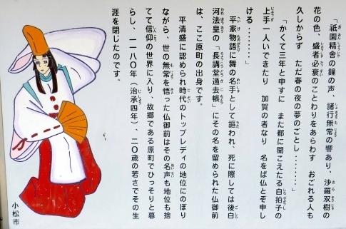 仏御前屋敷跡3.jpg
