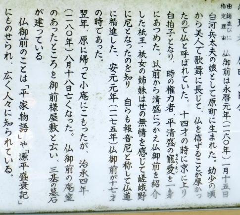 仏御前屋敷跡4.jpg