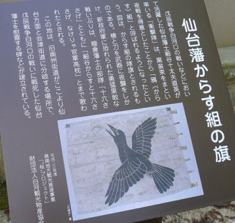 仙台藩からす組.jpg