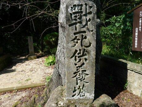 仙台藩士戊辰戦没之碑2.jpg