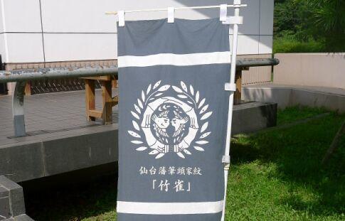 仙台藩白老陣屋6.jpg