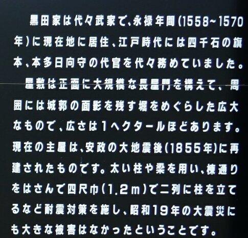 代官屋敷黒田邸.jpg