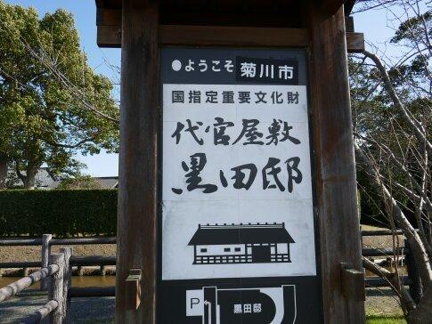 代官屋敷黒田邸6.jpg