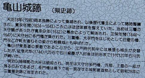 伊勢亀山城6.jpg