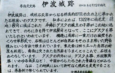 伊波城7.jpg