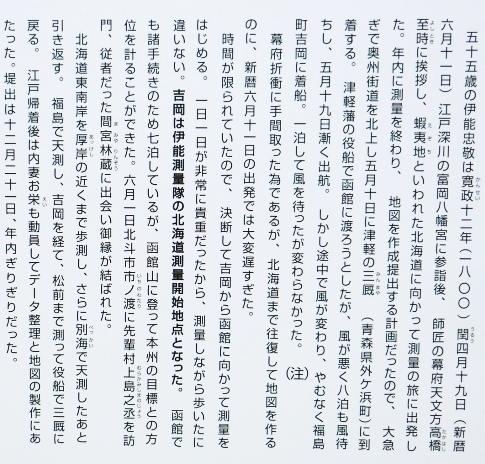 伊能忠敬測量開始の地3.jpg