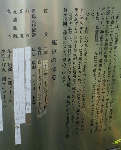 伊計島灯台2.jpg