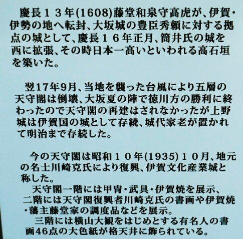 伊賀上野城6.jpg