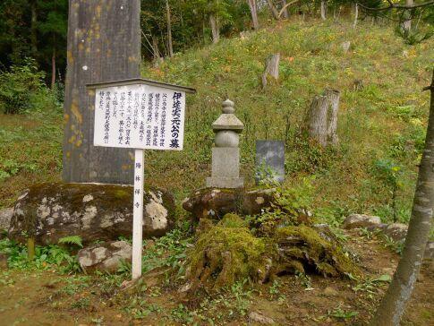 伊達実元の墓.jpg