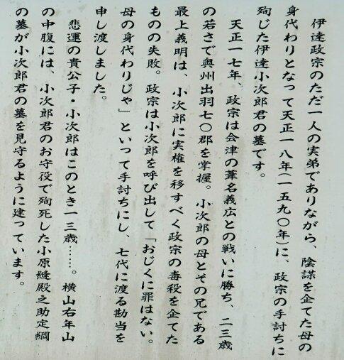 伊達小次郎の墓2.jpg