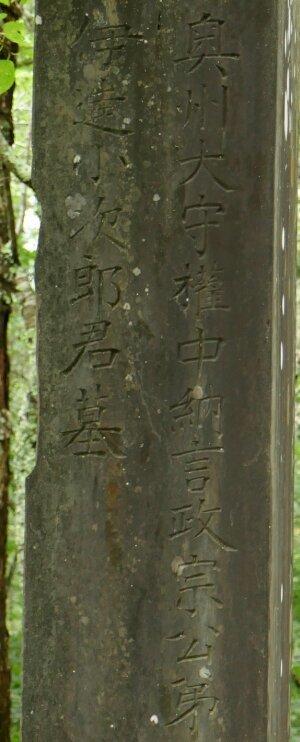 伊達小次郎の墓7.jpg