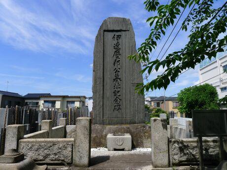 伊達慶邦の墓.jpg