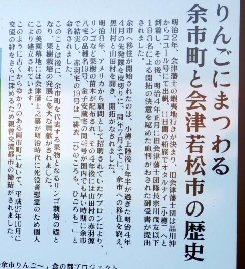 会津藩士の墓2.jpg
