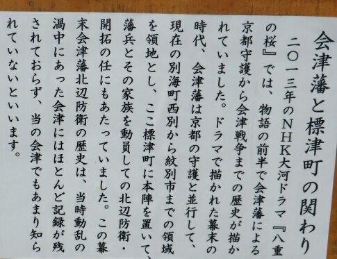 会津藩顕彰碑2.jpg