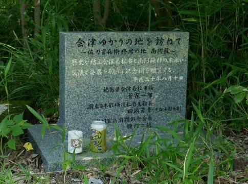 佐川官兵衛の墓.jpg