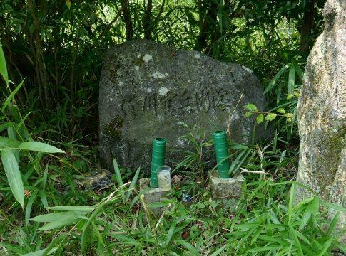 佐川官兵衛の墓3.jpg