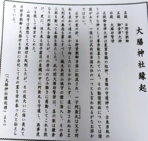 佐渡大膳神社.jpg