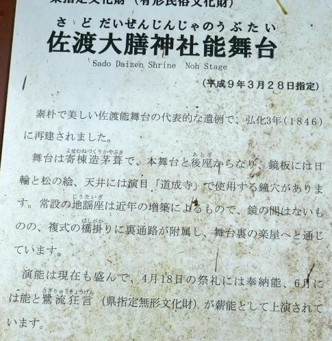 佐渡大膳神社 能舞台3.jpg